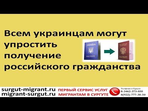 Всем украинцам могут упростить получение российского гражданства