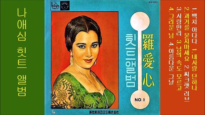 나애심 힛트 앨범 '61