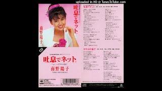 Yoko Minamino - GLASS No Umi De Lado B del single Nro 11 Toiki De N...