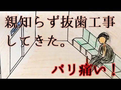 【激痛!?】親知らず抜いてきた【体験記】