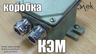КЭМ-С-Л коробка электрическая морская купить, видео обзор КЭМ #Элекспб #КоробкаКЭМ #МорскаяКоробка