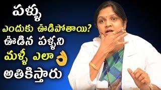 పళ్ళు ఎందుకు ఊడిపోతాయి, ఊడిన పళ్ళని  మల్లి ఎలా అతికిస్తారు | Dr.Vijaya Lakshmi Dental Tips