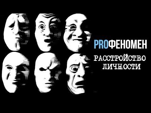 Психопатия - Расстройства личности | ProФеномен