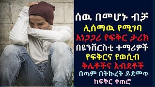 Must Listen! So Touching Ethiopian Student Baby's Love Story