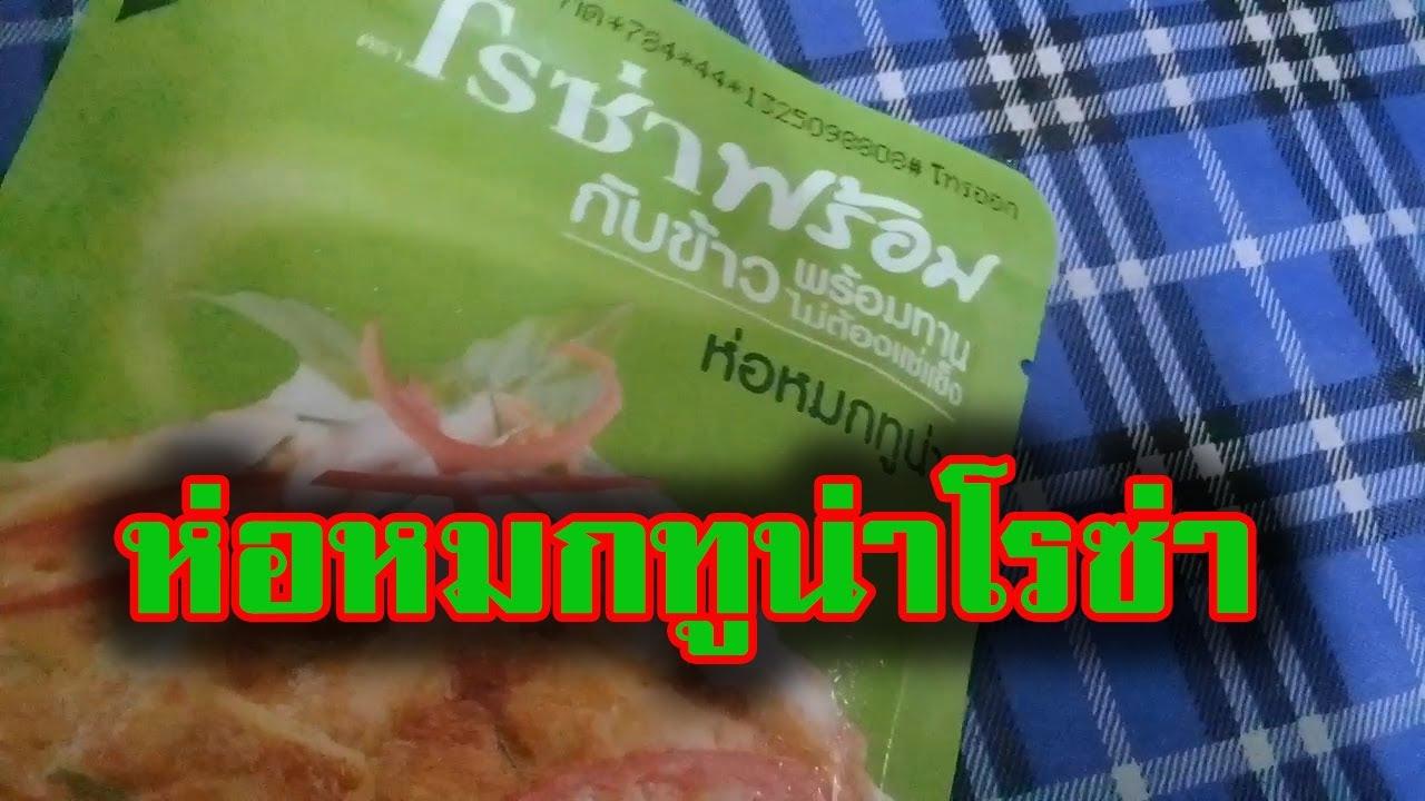 ห่อหมกทูน่าโรซ่า รีวิวห่อหมกสำเร็จรูป โรซ่าห่อหมกทูน่า อาหารสำเร็จรูปง่ายๆ Tuna Hor Mok