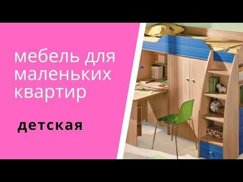 Детская комната для двух детей с шкаф-кроватью