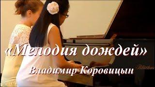 «Мелодия дождей»   Владимир Коровицын