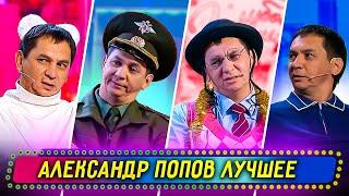 Сборник Лучших Номеров Александра Попова Уральские Пельмени
