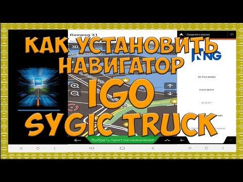 Как установить Навигатор IGO и Sygic Truck. Простой Дальнобой.