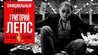 Григорий Лепс feat. Green Gray - Бабосы босам (Official Video)