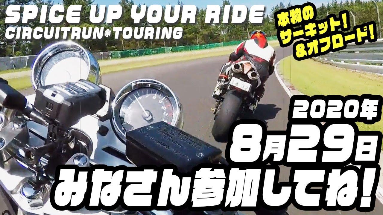 今この時期だから★本物のサーキット走行!オフロード体験!サイクリング!ツーリング!SPICE UP YOUR RIDEでバイク&自転車を楽しもう!(ハヤサカサイクル/SUGO/サーキットラン/宮城)