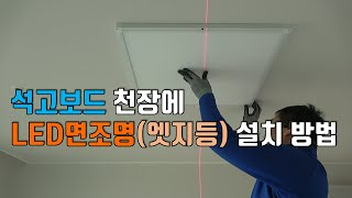 석고보드 천장 LED 엣지등 조명 앙카 설치 방법
