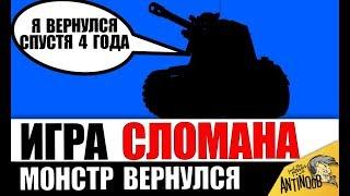 САМАЯ БОЛЬШАЯ ОШИБКА РАЗРАБОТЧИКОВ ЗА 8 ЛЕТ ИГРЫ World of Tanks!