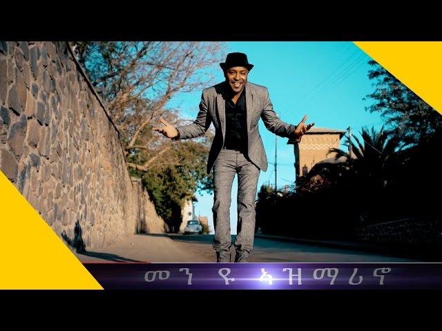 Jemal Romodan - Men Eyu Asmarino | መን'ዩ ኣዝማሪኖ - New Eritrean Music 2017 (Official Video)