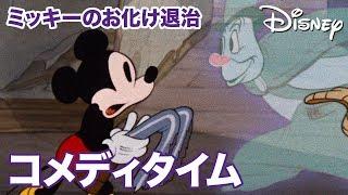 数あるミッキーマウスとその仲間たちの短編映画の中からとびきり楽しい...