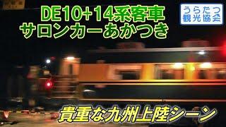 【団体列車】サロンカーあかつき 漆黒の鹿児島本線を南下 2016年11月