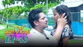 Sath Warsha   Episode 43 - (2021-07-01)   ITN Thumbnail