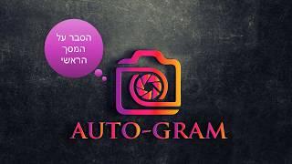 הסבר על המסך הראשי || Auto Gram