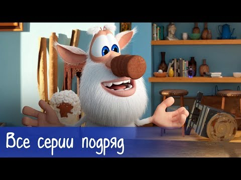 Буба - Все серии подряд (61 серия) - Мультфильм для детей