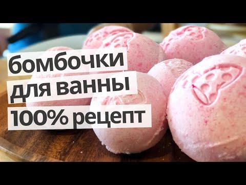 Рецепт бомбочек для ванны в домашних условиях