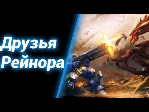 Наёмники в обороне [All In Random] ● StarCraft 2