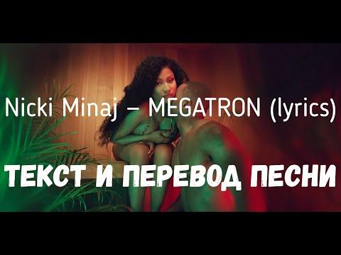Nicki Minaj — MEGATRON (lyrics текст и перевод песни)