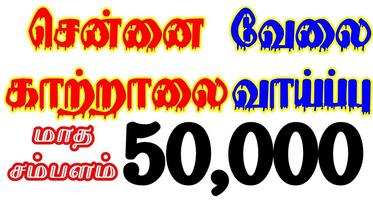 Chennai wind jobs tamil | Wind mill jobs tamil | Government wind mill jobs | காற்றாலை வேலைவாய்ப்பு