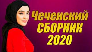 ЧЕЧЕНСКИЙ СБОРНИК 2020 Красивые Песни Чечни
