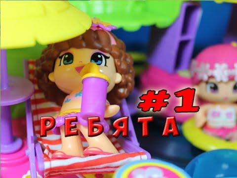 Пинипон Водный Парк Канал Ребята Kikityki на русском языке!