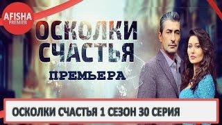 Осколки счастья 1 сезон 30 серия анонс (дата выхода)