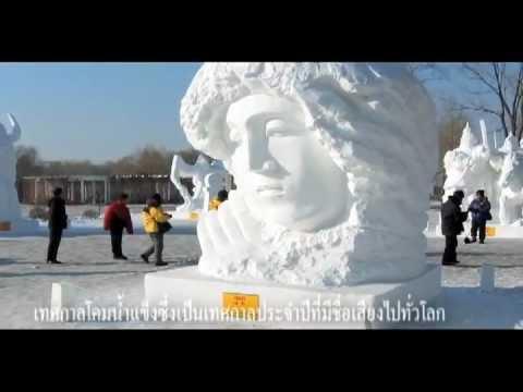 อากาศหนาวรับปีใหม่  Harbin-Shanghai - ทัวร์เที่ยวจีน