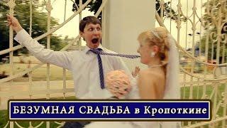 📷📹💍 сумасшедшая свадьба в Кропоткине фото и видео съемка свадеб в Краснодарском крае