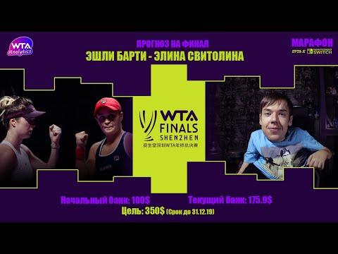 Барти - Свитолина | Итоговый чемпионат 2019, WTA Finals - Shenzhen, финал | Путь к Nintendo Switch