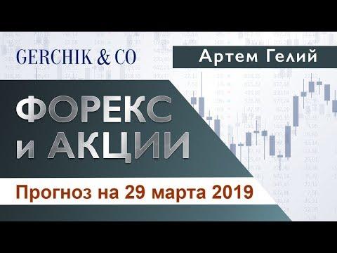 ≡ Технический анализ валют и акций от Артёма Гелий 29 марта 2019.