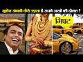 मुकेश अम्बानी कैसे उड़ाते हैं अपनी अरबों की दौलत? | How Mukesh Ambani spends his Billions?