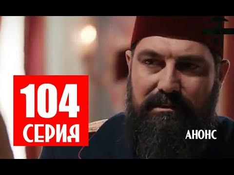 ПРАВО НА ПРЕСТОЛ АБДУЛ-ХАМИДА 104 СЕРИЯ РУССКАЯ ОЗВУЧКА Дата выхода и Анонс