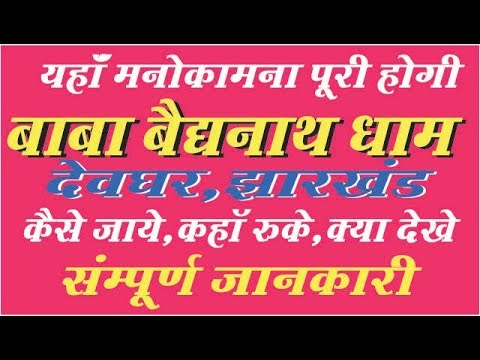 Baba Baidyanath Dham Deoghar Jharkhand Complete Travel Guide In Hindi