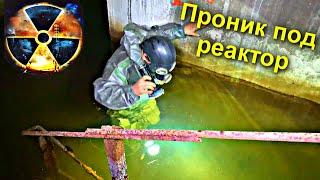 ✅Проникли под Чернобыльский реактор в жуткий Тоннель и нас поймала Охрана @Супер Сус  ушел под воду