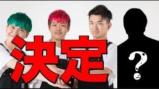 【ご報告】新メンバーが決定したので4人で活動していきます。