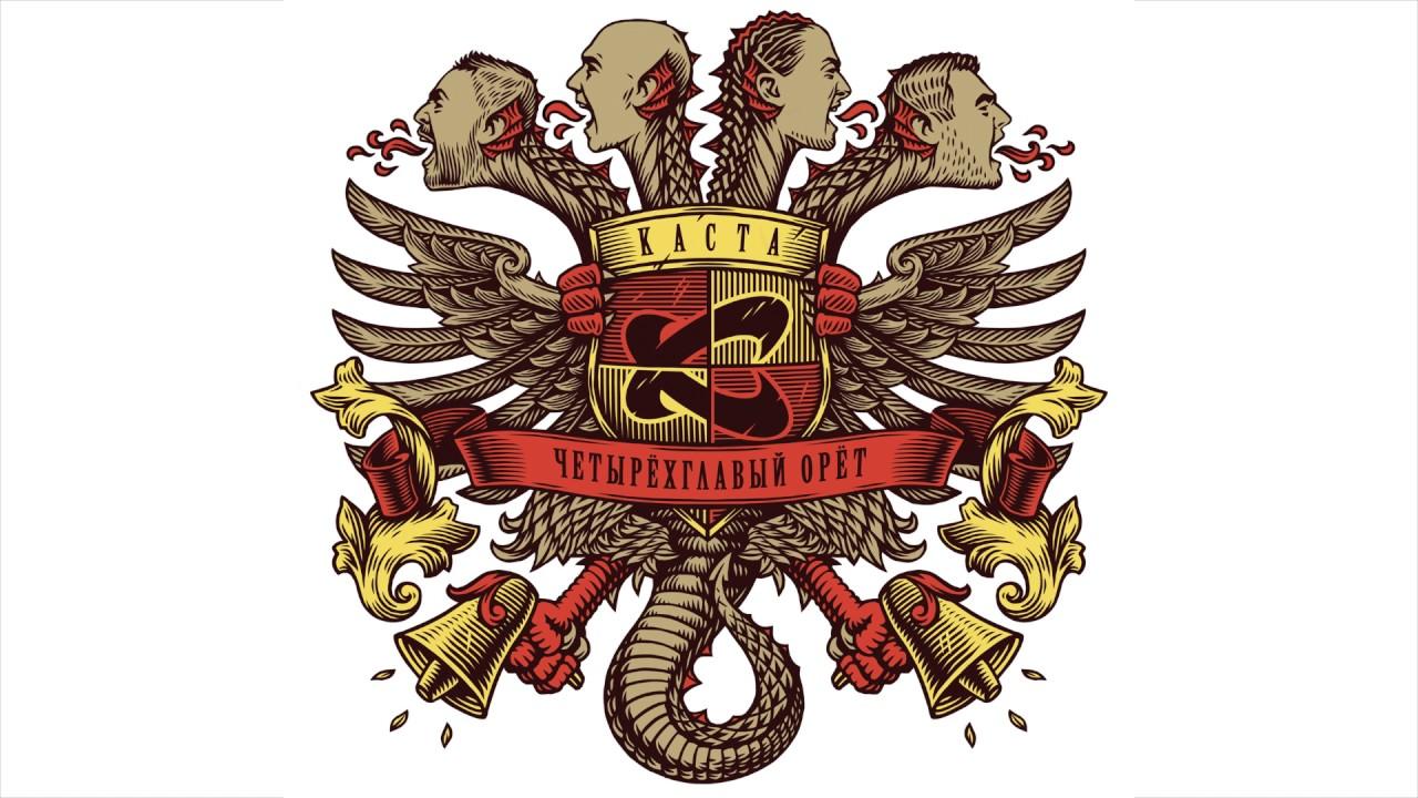 8c769cfe01be Каста - Серега-водолаз (official audio   альбом