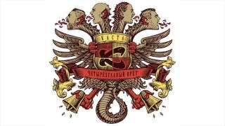 """Каста - Серега-водолаз (official audio / альбом """"Четырёхглавый орёт"""")"""