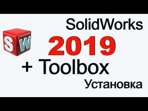 SolidWorks 2019 +Toolbox ГОСТ установка - YouTube