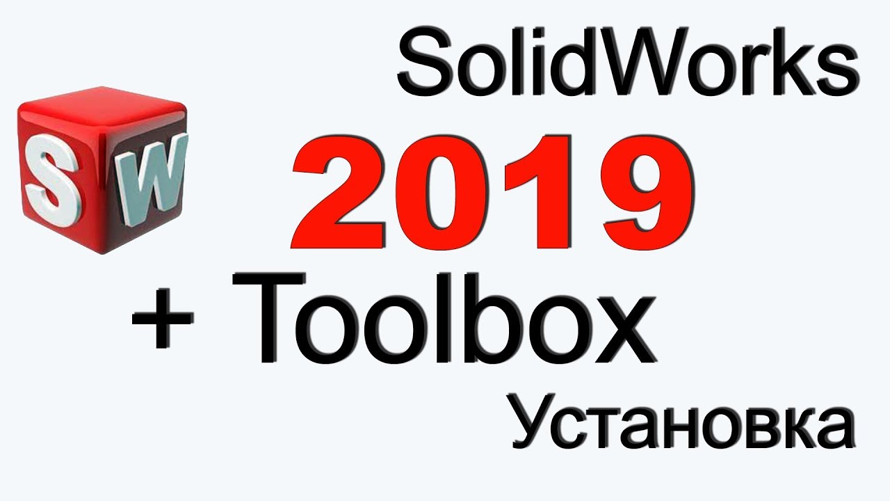 SolidWorks 2019 + Toolbox 2019 GOST (installation)