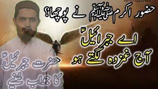 A jibrail Ajj tum ghamzada lagte ho urdu islamic new bayan moulana online teacher 2017 clip