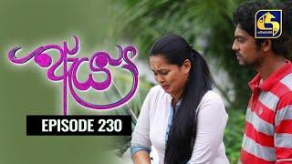 Aeya Episode 230 || ''ඇය '' || 20th February 2021 Thumbnail