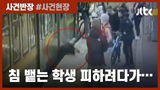 위협 가하며 침 뱉는 남성 피하다…승강장 사이로 추락한 여학생 / JTBC 사건반장