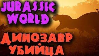 ДИНОЗАВР УБИЙЦА - ЮРСКИЙ МИР ЭВОЛЮЦИЯ - Jurassic World Evolution