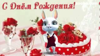 Zoobe Зайка .Поздравление с Днём Рождения.