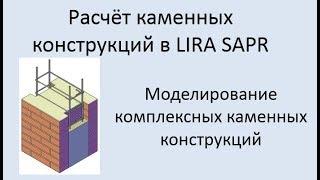 Проектирование каменных конструкций в Lira Sapr Урок 5