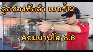 #ปืนลูกซองหักลำไทยประดิษฐ์ เบอร์12 และปืนคอมมานโด 8.6